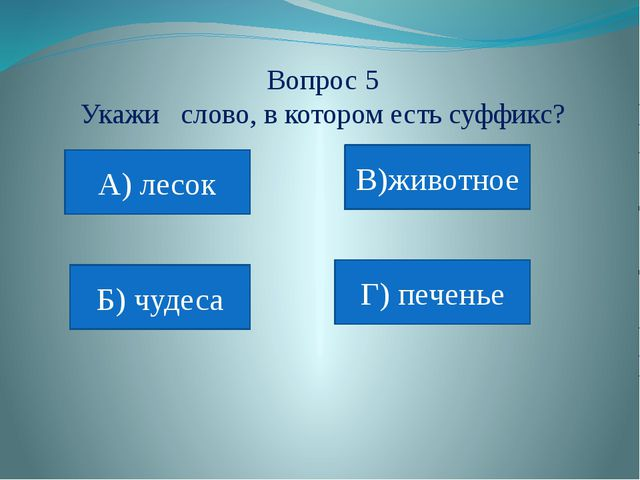 Ответ правильный