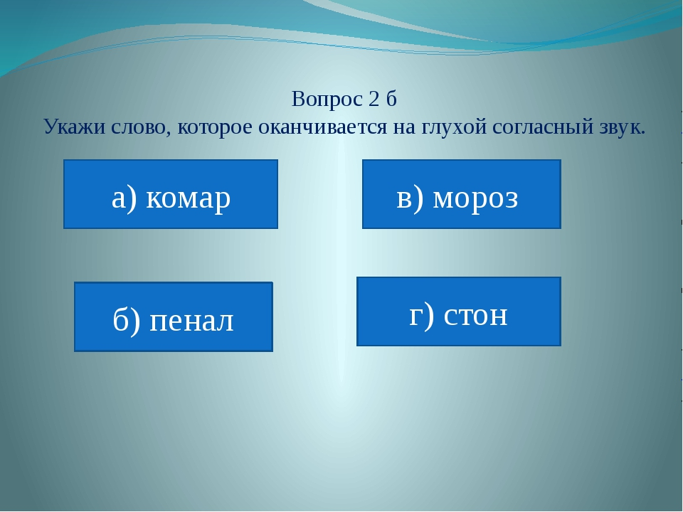 Вопрос 3 Укажи слово с ударением на втором слоге. А)молоко Г)бегемот Б)куриц...