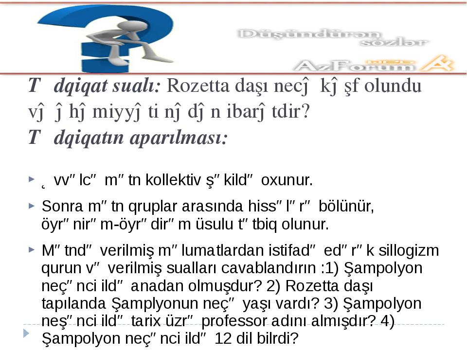 Tədqiqat sualı: Rozetta daşı necə kəşf olundu və əhəmiyyəti nədən ibarətdir?...
