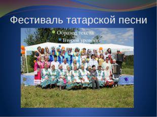 Фестиваль татарской песни