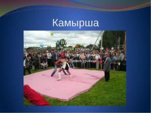 Камырша