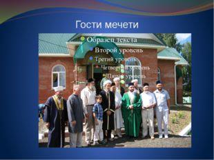 Гости мечети