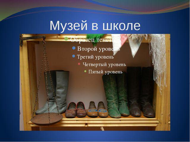 Музей в школе