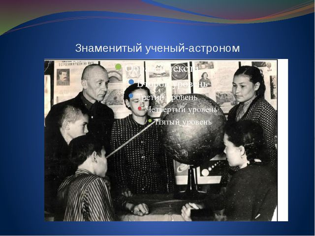 Знаменитый ученый-астроном