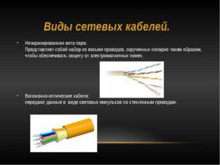 Виды сетевых кабелей. Неэкранированная вита пара: Представляет собой набор и