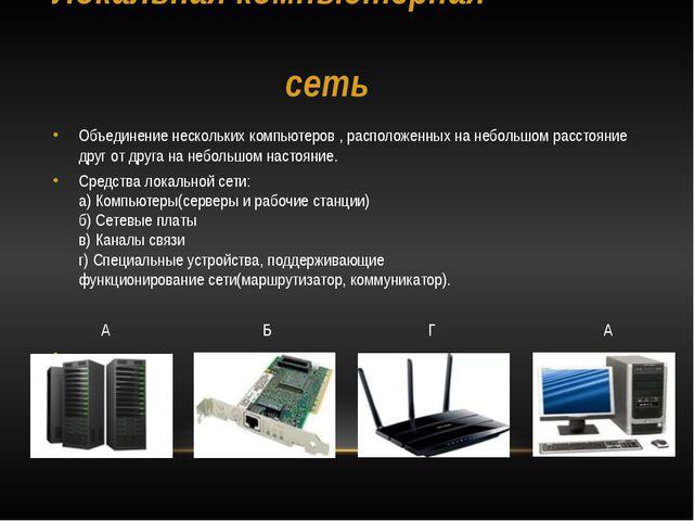 Локальная компьютерная сеть Объединение нескольких компьютеров , расположенны...