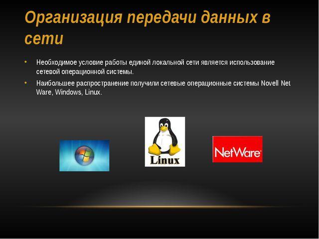 Организация передачи данных в сети Необходимое условие работы единой локально...