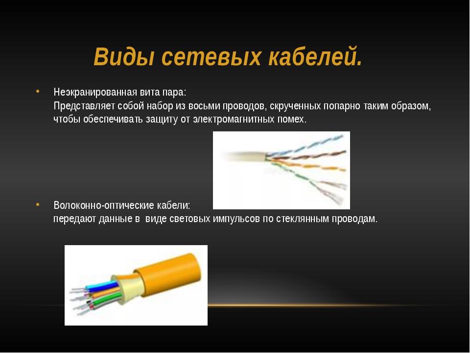 Виды сетевых кабелей. Неэкранированная вита пара: Представляет собой набор и...