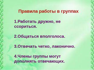 1.Работать дружно, не ссориться. 2.Общаться вполголоса. 3.Отвечать четко, лак