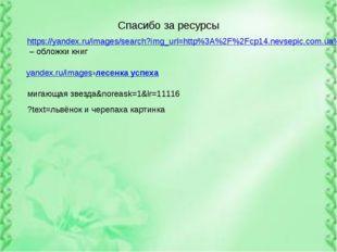 Спасибо за ресурсы https://yandex.ru/images/search?img_url=http%3A%2F%2Fcp14.