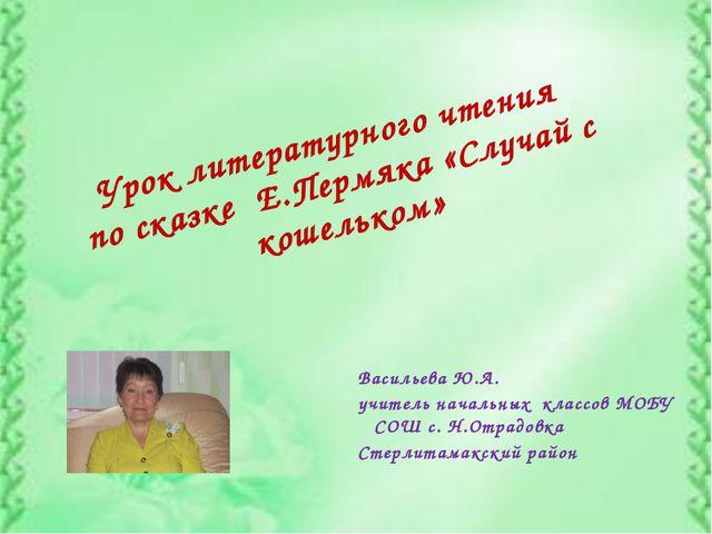 Урок литературного чтения по сказке Е.Пермяка «Случай с кошельком» Васильева...