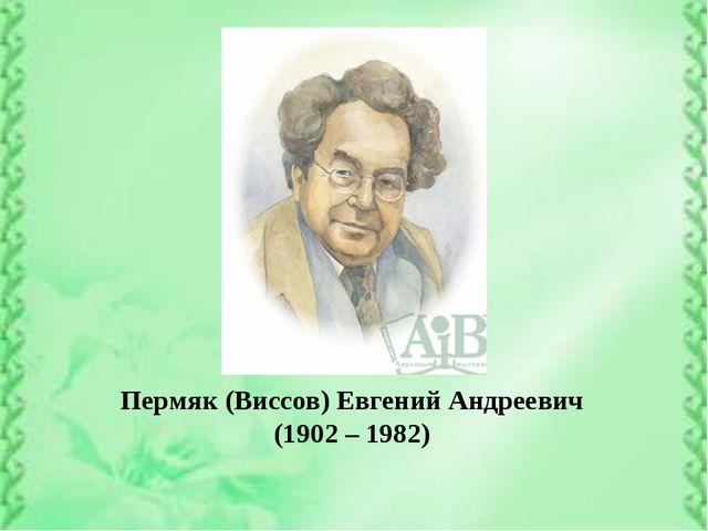 Пермяк (Виссов) Евгений Андреевич (1902 – 1982)