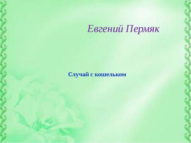 Случай с кошельком Евгений Пермяк