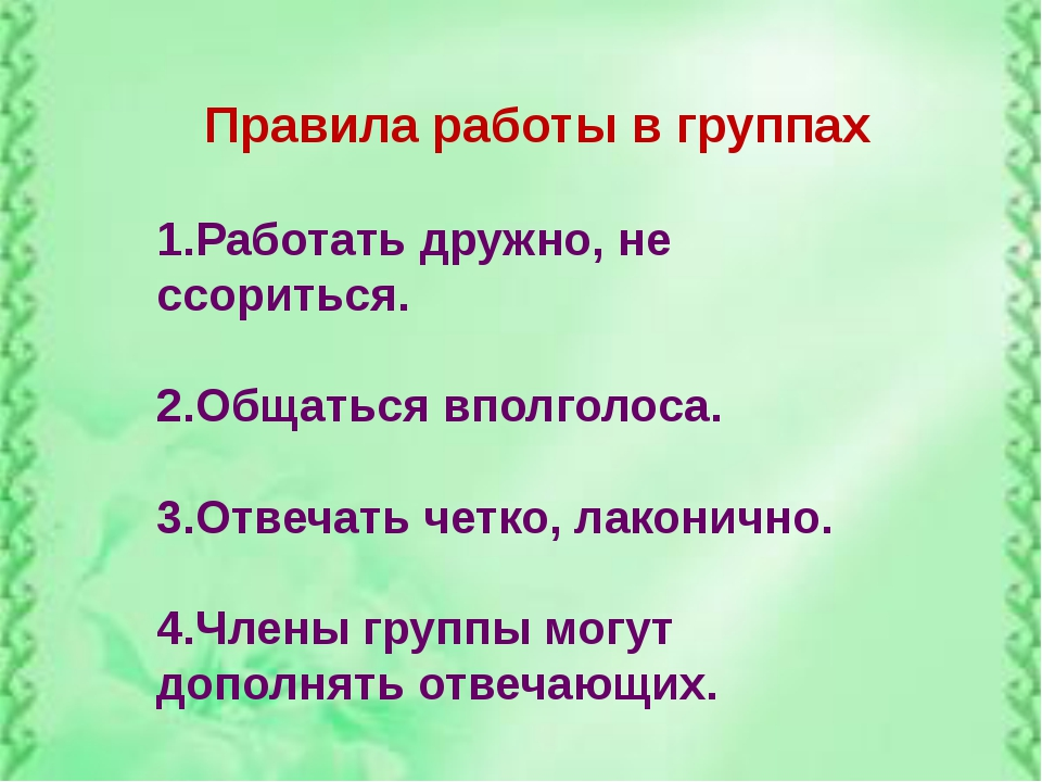 1.Работать дружно, не ссориться. 2.Общаться вполголоса. 3.Отвечать четко, лак...