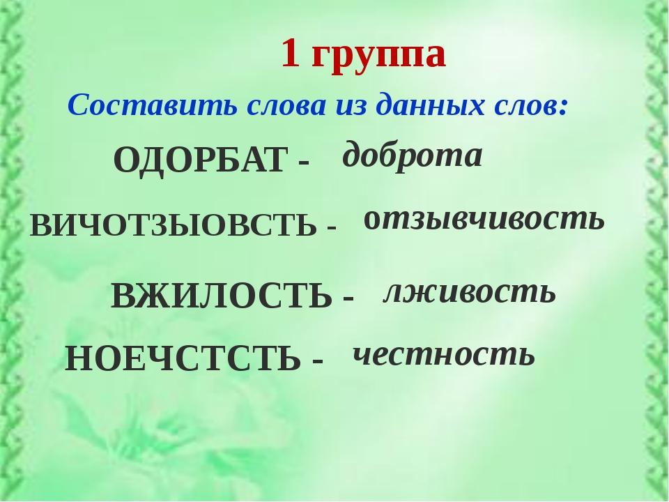 1 группа Составить слова из данных слов: ОДОРБАТ - ВИЧОТЗЫОВСТЬ - ВЖИЛОСТЬ -...