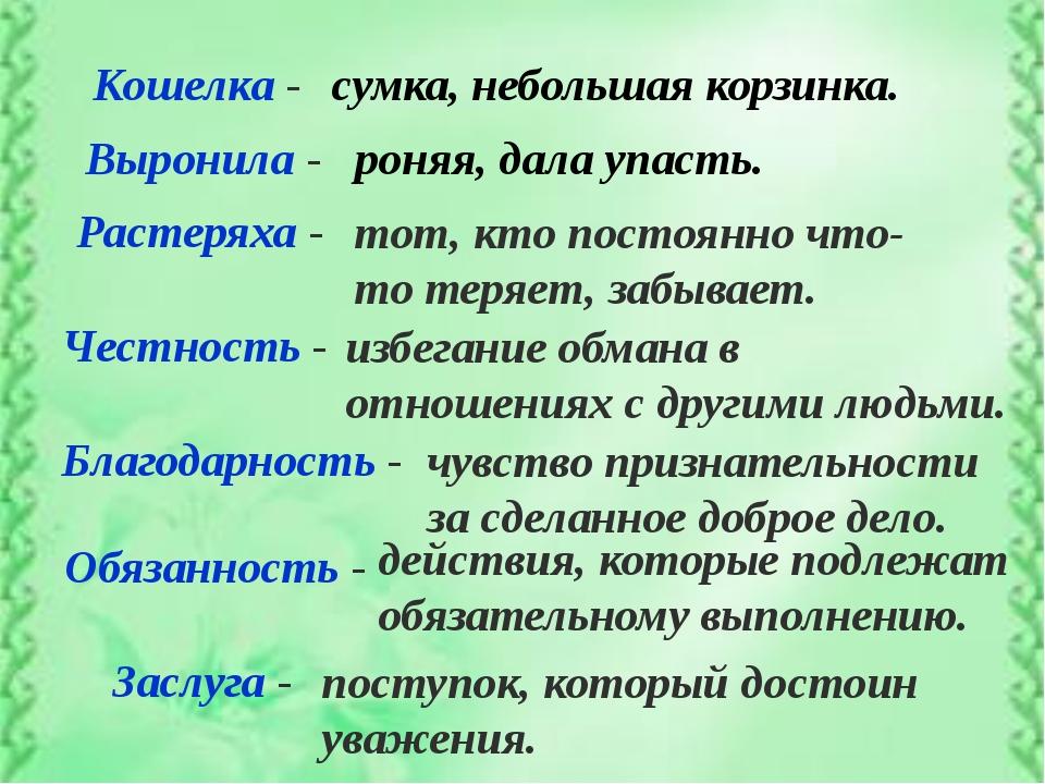 Кошелка - Выронила - Растеряха - Честность - Обязанность - Благодарность - З...