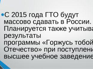 С 2015 года ГТО будут массово сдавать в России. Планируется также учитывать