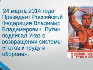 24 марта 2014 года Президент Российской Федерации Владимир Владимирович Пути