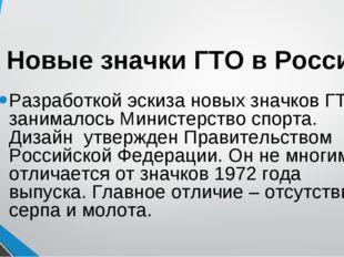 Новые значки ГТО в России Разработкой эскиза новых значков ГТО занималось Мин