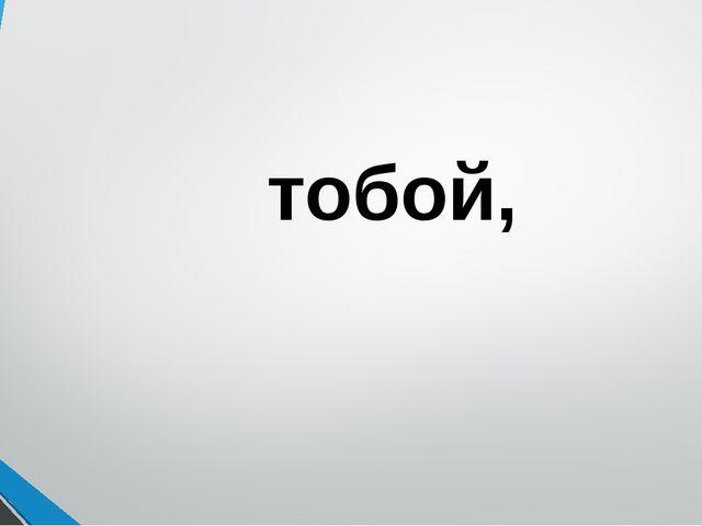 тобой,