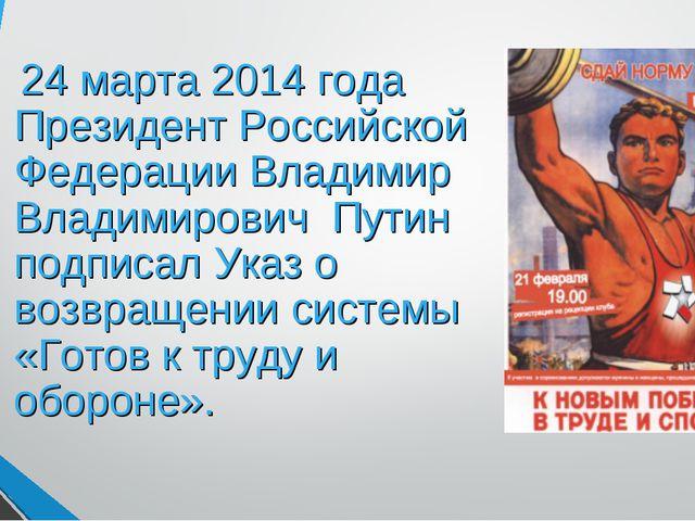 24 марта 2014 года Президент Российской Федерации Владимир Владимирович Пути...