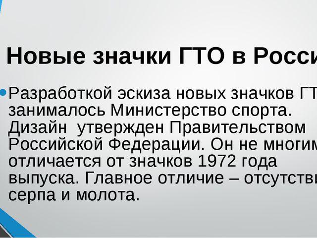 Новые значки ГТО в России Разработкой эскиза новых значков ГТО занималось Мин...