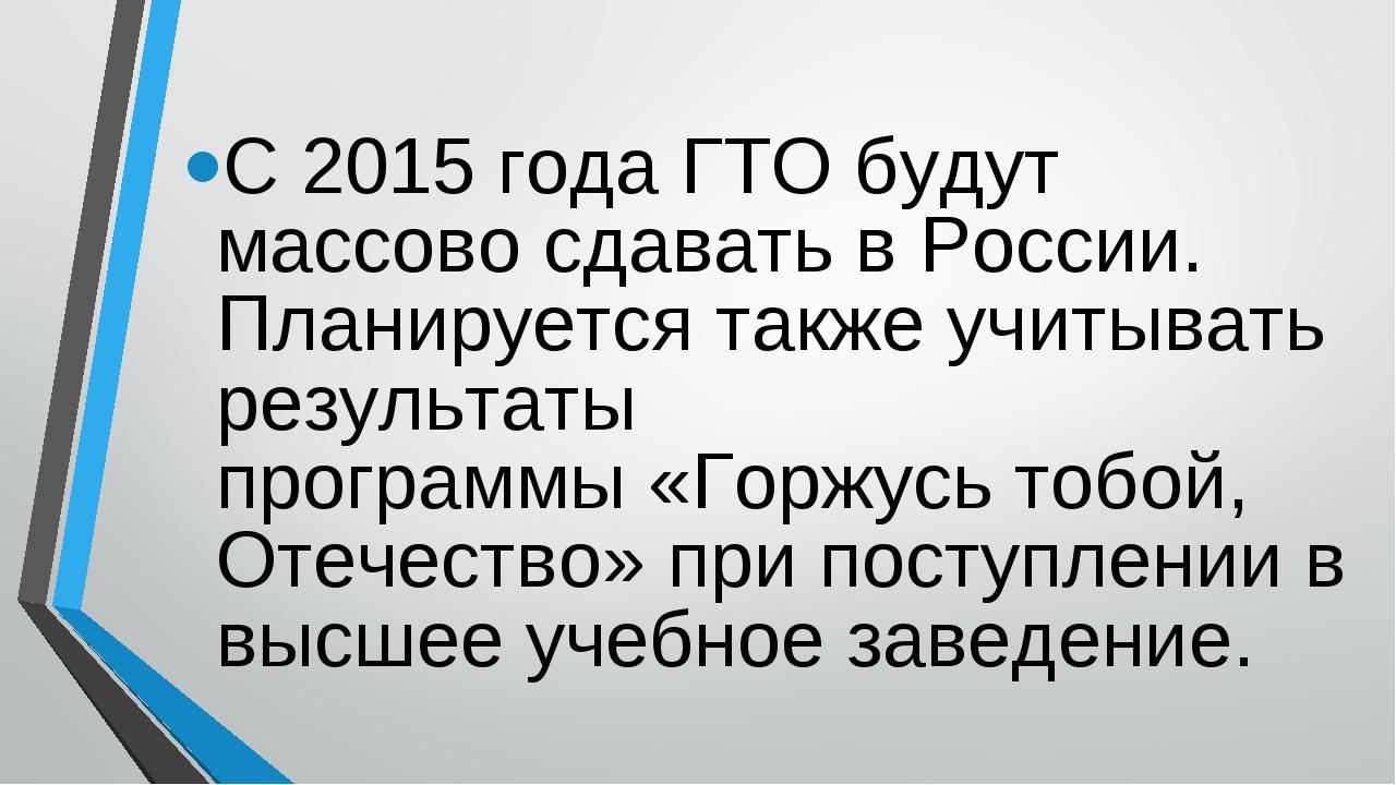 С 2015 года ГТО будут массово сдавать в России. Планируется также учитывать...