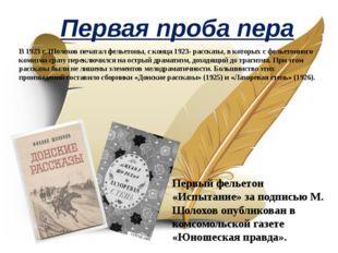 Первая проба пера В 1923 г. Шолохов печатал фельетоны, с конца 1923- рассказы