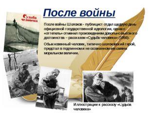 После войны После войны Шолохов - публицист отдал щедрую дань официозной госу
