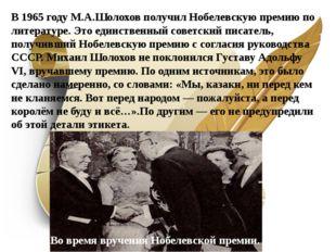 В 1965 году М.А.Шолохов получил Нобелевскую премию по литературе. Это единств