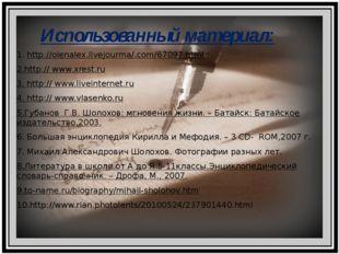 1. http://olenalex.livejourma/.com/67097.html 2.http:// www.xrest.ru 3. http: