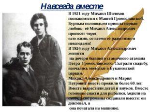 В 1921 году Михаил Шолохов познакомился с Машей Громославской. Бурным полово