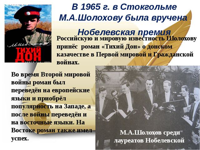В 1965 г. в Стокгольме М.А.Шолоховубылавручена Нобелевская премия Российск...