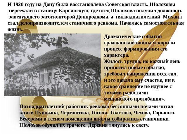 И 1920 году на Дону была восстановлена Советская власть. Шолоховы переехали в...