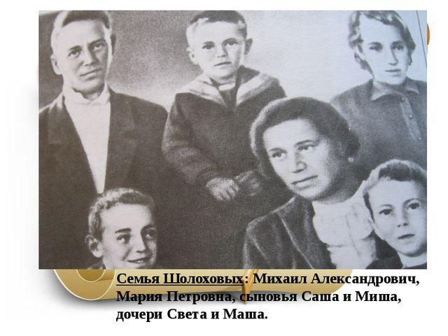Семья Шолоховых: Михаил Александрович, Мария Петровна, сыновья Саша и Миша, д...
