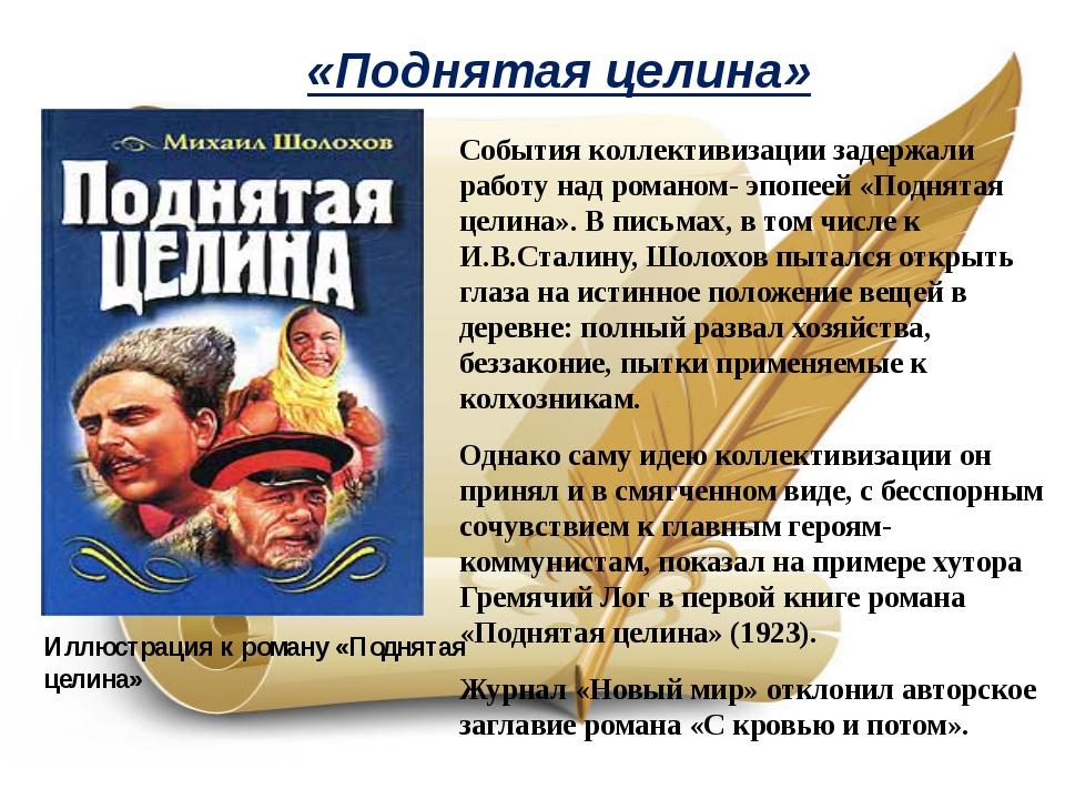 «Поднятая целина» События коллективизации задержали работу над романом- эпопе...