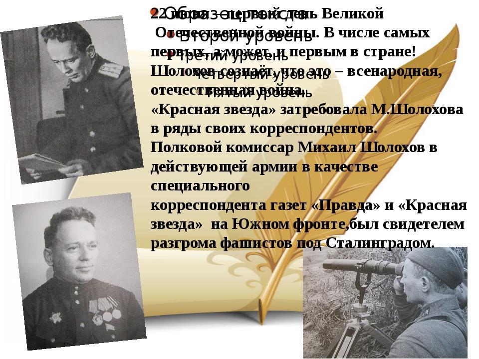 22 июня – первый день Великой Отечественной войны. В числе самых первых, а мо...