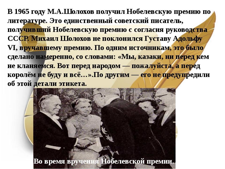 В 1965 году М.А.Шолохов получил Нобелевскую премию по литературе. Это единств...