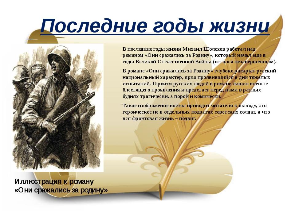 Последние годы жизни В последние годы жизни Михаил Шолохов работал над романо...