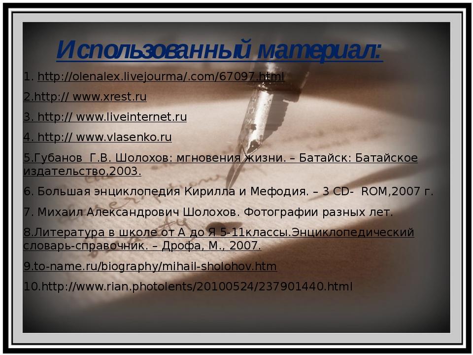 1. http://olenalex.livejourma/.com/67097.html 2.http:// www.xrest.ru 3. http:...