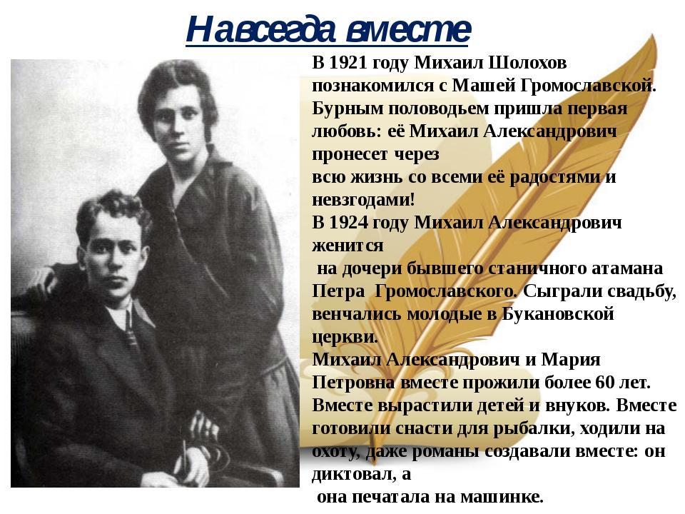В 1921 году Михаил Шолохов познакомился с Машей Громославской. Бурным полово...