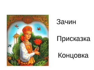 5. Исследование «Черты народной сказки» Зачин Присказка Концовка