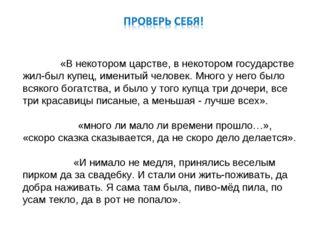 Зачин: «В некотором царстве, в некотором государстве жил-был купец, именитый