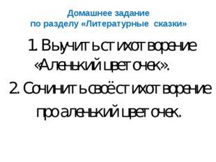 Домашнее задание по разделу «Литературные сказки» 1. Выучить стихотворение «А