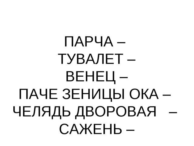 3 исследование «Словарно-лексическая работа» ПАРЧА – ТУВАЛЕТ – ВЕНЕЦ – ПАЧЕ З...