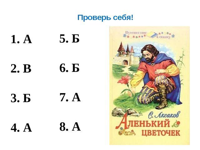 Проверь себя! 1. А 2. В 3. Б 4. А 5. Б 6. Б 7. А 8. А