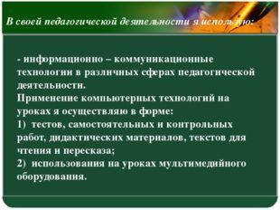 - информационно – коммуникационные технологии в различных сферах педагогичес
