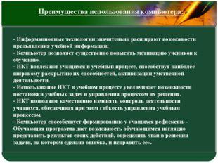 - Информационные технологии значительно расширяют возможности предъявления у