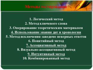 1. Логический метод 2. Метод ключевого слова 3. Оперирование теоретическим м