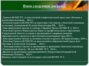 . Грамота ВСОШ №3 за многолетний и добросовестный труд в деле обучения и вос